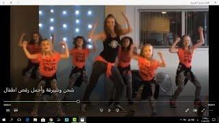 شحن وشبرقة وأجمل رقص اطفال علي اعلان فودافون