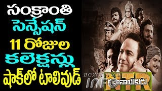 NTR Biopic 11 days collections|NTR Biopic 11 days box office collections