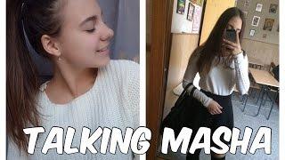 Talking Masha || Первый снег, мои любимые блогеры