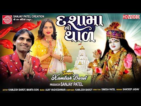 Dashamano Thal ||Mare Aagne Aavo Dashama ||Dashama Song 2016 ||Kamlesh Barot