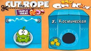 ам Ням Cut the Rope #8 Космическая Коробка Прохождение Детское Видео Игровой Мультик Let's Play