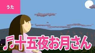 【♪うた】十五夜お月さん - 15 Ya Otsuki San|?十五夜お月さん ごきげんさん?【日本の童謡・唱歌 / Japanese Children's Song】