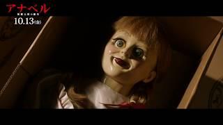 映画『アナベル 死霊人形の誕生』「死霊館」ユニバース【HD】2017年10月13日(金)公開