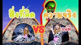 สิ่งที่คิด VS ความเป็นจริง เมื่อดู ดาวตก กับ หมายักษ์ l PandaKookkook