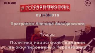 Смотреть видео Политика нацистской Германии  на оккупированных территориях. Константин Залесский. 09.12.2018 онлайн