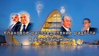 Клановое распределение радости  в Азербайджане: Talyshistan Tv 31.05.2019 News