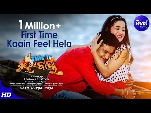 First Time Kaain Feel Hela | Swaraj & Elina | Sidharth Music's 27th Movie - This Is Maya Re Baya