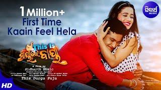First Time Kaain Feel Hela Swaraj & Elina Sidharth Music& 39 s 27th Movie This Is Maya Re Baya