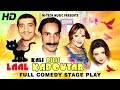 Download KALI BILLI LAAL KABOUTAR (FULL DRAMA) IFTIKHAR TAKHUR & ZAFRI KHAN BEST PAKISTANI COMEDY STAGE DRAMA MP3 song and Music Video