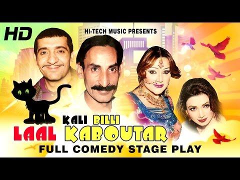 KALI BILLI LAAL KABOUTAR (FULL DRAMA) - BEST PAKISTANI COMEDY STAGE DRAMA