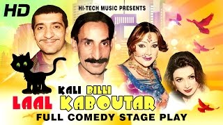 KALI BILLI LAAL KABOUTAR (FULL DRAMA) - BEST PAKISTANI COMEDY STAGE DRAMA