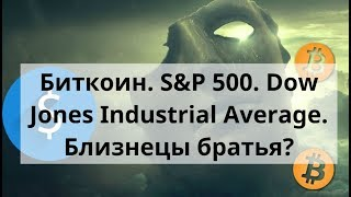 Биткоин. S&P 500. Dow Jones Industrial Average. Близнецы братья? Курс биткоина к доллару