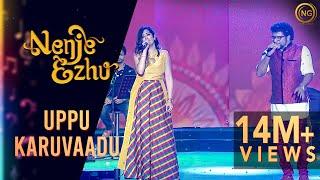 Uppu Karuvaadu - Mudhalvan | A.R. Rahman