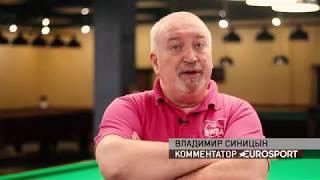 Известные снукеристы в России