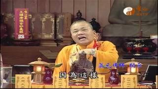 【王禪老祖玄妙真經052】| WXTV唯心電視台
