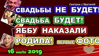 ДОМ 2 НОВОСТИ на 6 дней Раньше Эфира 16 июля 2019 (16.07.2019)