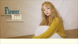karaoke thaisub kim sejeong gugudan flower way 꽃길 prod by zico