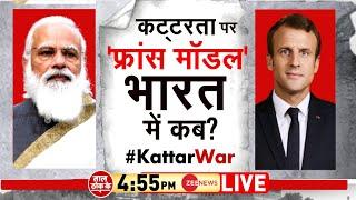 Taal Thok Ke LIVE: कट्टरता पर 'France Model' भारत में कब ? | TTK Live | Kattar War | Aman Chopra