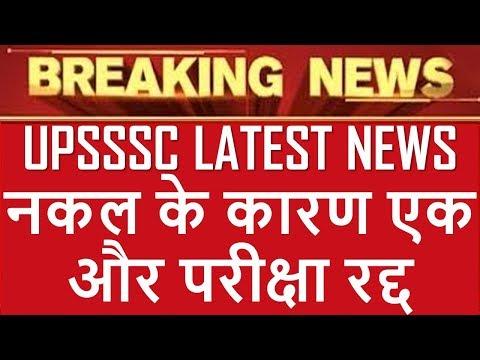 UPSSSC LATEST NEWS  -??? ?? ???? ?? ?? ??????? ???? || upsssc paper cancel news