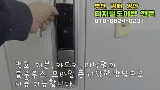 [010-6824-0231]부산 현관 도어락-사상구 모…