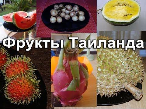Фрукты Тайланда - вкус, цвет, описание и употребление.
