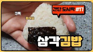 간단도시락  #17  삼각김밥만들기