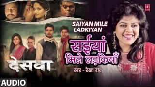 saiyan mile ladkiyan सईयां मिले लड़कियाँ rekha rao bhojpuri audio song deswaदेसवा