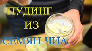 Пудинг из Семян Чиа   Кедровое Молоко