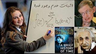 bahram moshiri 10 03 2014 اثبات علمی عدم وجود خدا