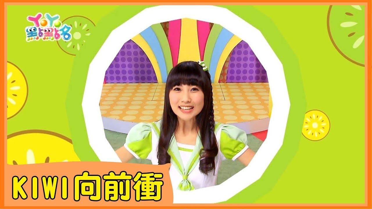 【 KIWI向前衝】KIWI姐姐   兒歌   兒童歌曲   唱跳   律動   YOYO
