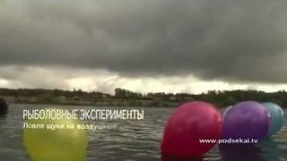 Ловля щуки на воздушные шарики!.mp4