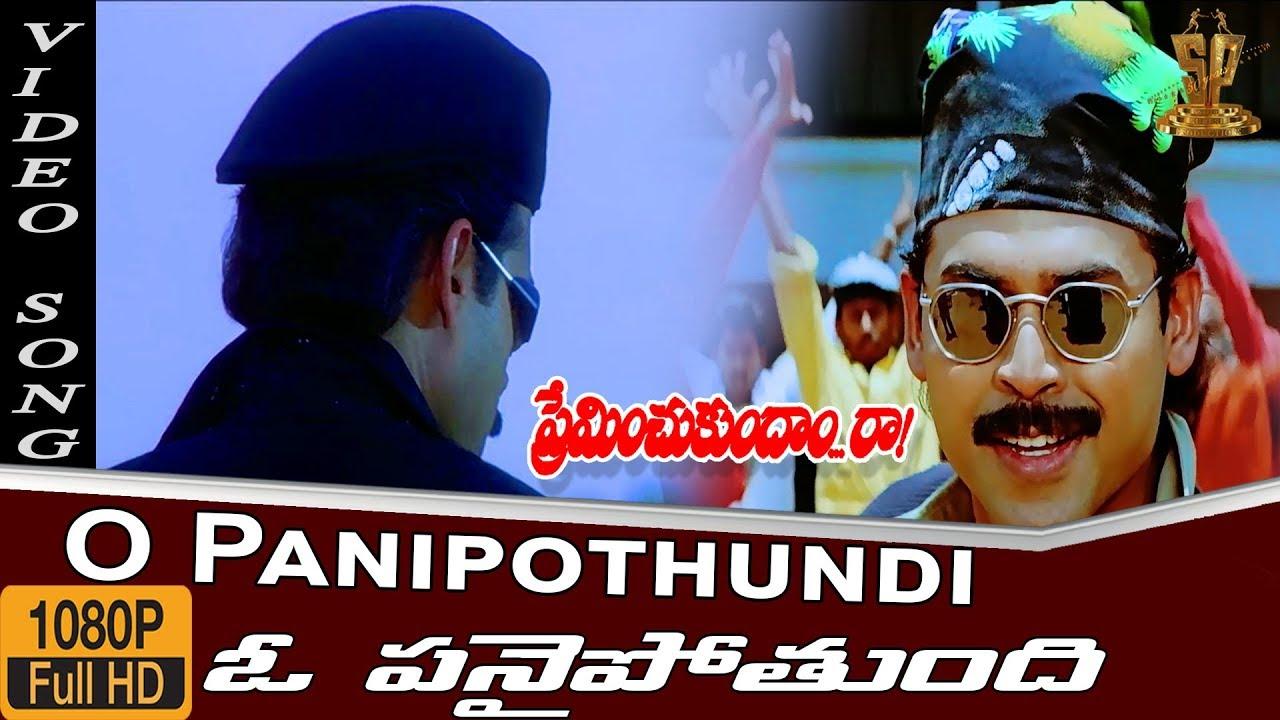Chinni chinni gundelo song lyrics from Preminchukundam Raa Telugu movie