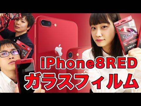 iPhone8/8Plus Redのガラスフィルムがかっこよすぎる!【PRODUCT RED】【LEPLUS】