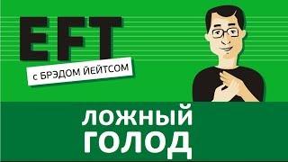 Ложный голод (диета похудение лишний вес) #брэдйейтс #павелпоздняков #eft