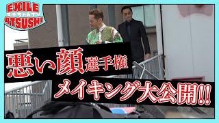 【悪い顔選手権】撮影の裏側大公開!!