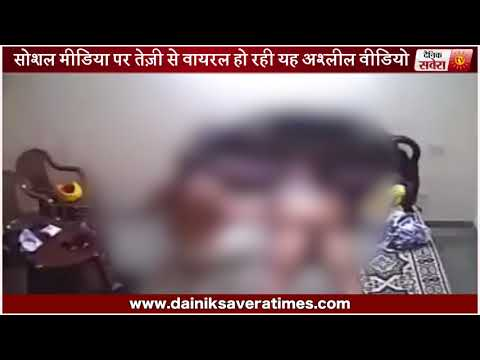 viral video : sucha singh scandal video