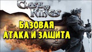 Clash of Kings: БАЗОВАЯ АТАКА И ЗАЩИТА! ГДЕ ВЗЯТЬ? Как Поднять Проценты?