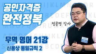 [완전정복 200616] 무역영어 21강 '무역영어-신…
