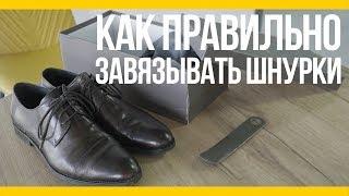 Как правильно завязывать шнурки [Якорь | Мужской канал]