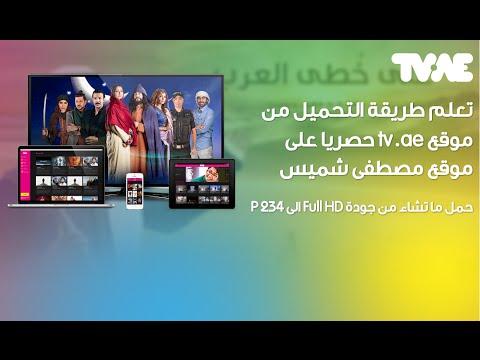 طريقة التحميل من موقع tv.ae بجودة  Download from tv.ae in Full HD // Full HD