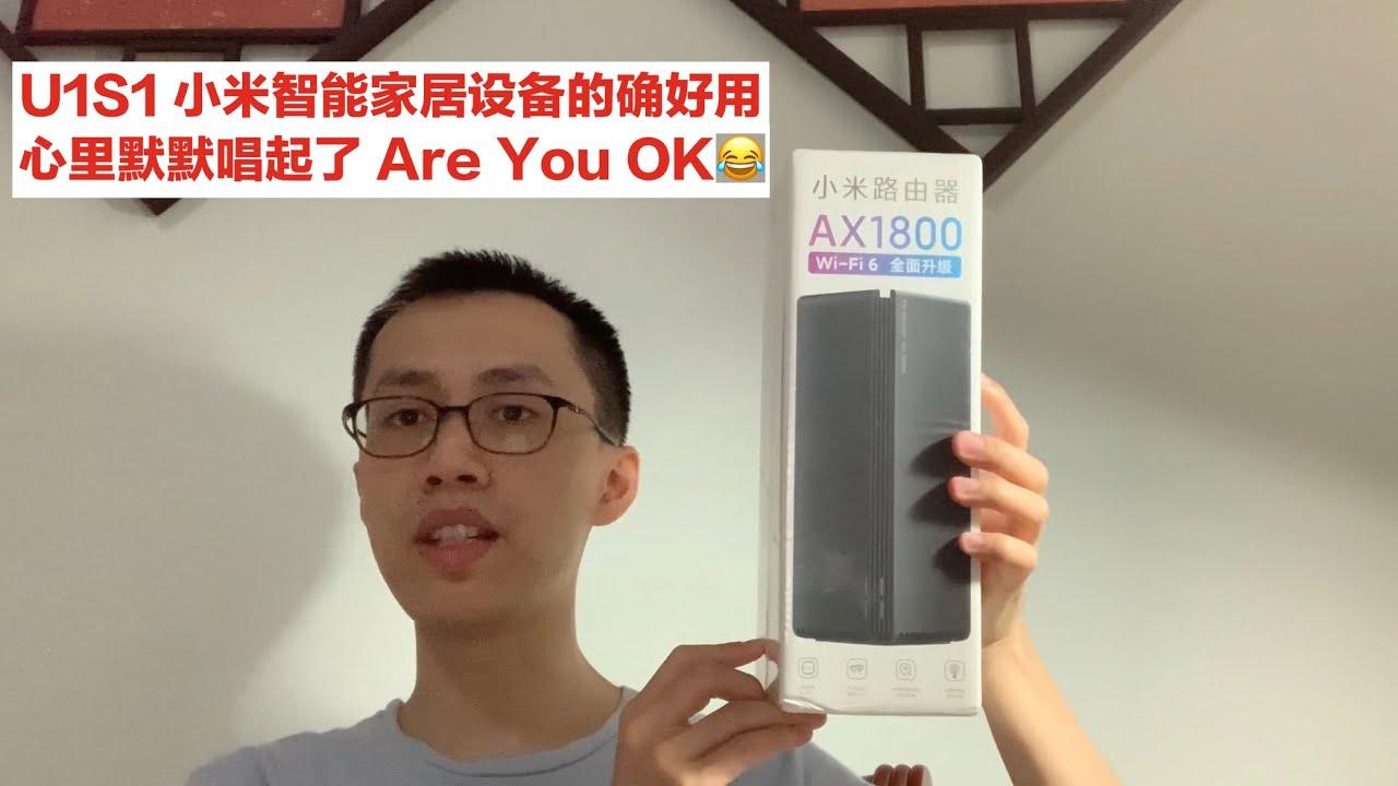 小米路由器AX1800开箱和设置/有一说一,小米智能家居设备的确好用(Vlog 215 - 今天祖国统一台湾了吗?)
