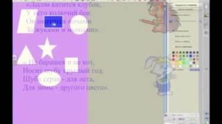 Типы заданий для интерактивной доски в детском саду