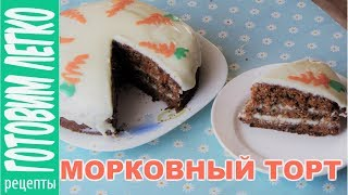Морковный торт. О-очень вкусный рецепт!
