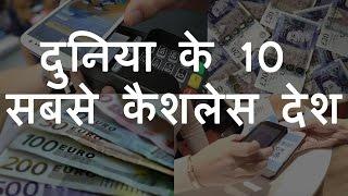 दुनिया के 10 सबसे कैशलेस देश    Top 10 Cashless Countries of the World   Chotu Nai