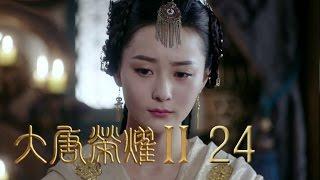 《大唐榮耀2》【TV版】第24集(景甜、任嘉倫、萬茜、舒暢主演)
