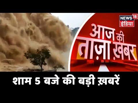 Aaj Ki Taza Khabar - 30 July, 2019 की बड़ी खबरें | Top Headlines At 5 PM