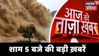 Aaj Ki Taza Khabar - 30 July, 2019 Top Headlines   Top Headlines At 5 PM
