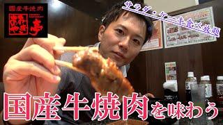 【あみやき亭】国産牛焼肉を食べまくる! ケーキバイキングもあり!