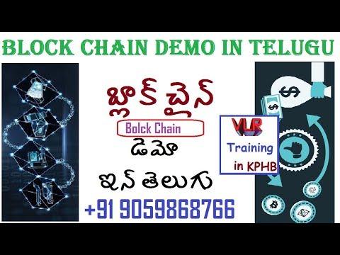 Block chain  Training Demo Telugu | Blolckchain Technology | What is Blockchain?
