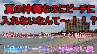 夏の沖縄なのにビーチに入れない!?沖縄県の緊急事態宣言により沖縄のほとんどのビーチが閉鎖!今年の夏は沖縄の海では泳げないのか?沖縄の夏のビーチに人が居ない光景が!「沖縄旅行GOTOキャンペーン?」